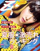 Zipper (ジッパー) 2009年 08月号 [雑誌]