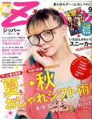 Zipper (ジッパー) 2010年 09月号 [雑誌]