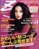 Zipper (ジッパー) 2010年 10月号 [雑誌]