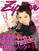 Zipper (ジッパー) 2010年 11月号 [雑誌]