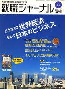 就職ジャーナル 2009年 02月号 [雑誌]