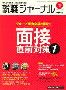 就職ジャーナル 2009年 03月号 [雑誌]