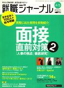 就職ジャーナル 2009年 05月号 [雑誌]