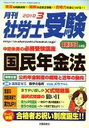 月刊 社労士受験 2010年 03月号 [雑誌]