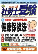 月刊 社労士受験 2009年 03月号 [雑誌]