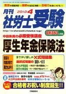月刊 社労士受験 2010年 04月号 [雑誌]