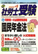 月刊 社労士受験 2009年 04月号 [雑誌]