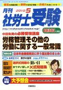 月刊 社労士受験 2010年 05月号 [雑誌]