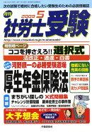 月刊 社労士受験 2009年 05月号 [雑誌]