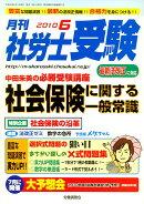 月刊 社労士受験 2010年 06月号 [雑誌]