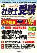 月刊 社労士受験 2009年 06月号 [雑誌]