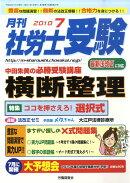 月刊 社労士受験 2010年 07月号 [雑誌]
