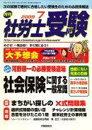 月刊 社労士受験 2009年 07月号 [雑誌]