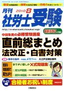 月刊 社労士受験 2010年 08月号 [雑誌]