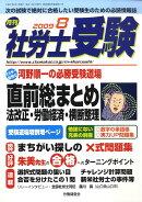 月刊 社労士受験 2009年 08月号 [雑誌]