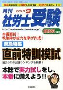 月刊 社労士受験 2010年 09月号 [雑誌]