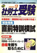 月刊 社労士受験 2009年 09月号 [雑誌]
