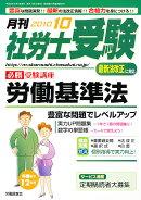 月刊 社労士受験 2010年 10月号 [雑誌]