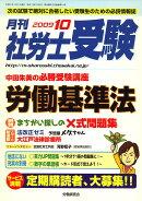月刊 社労士受験 2009年 10月号 [雑誌]