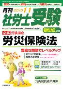 月刊 社労士受験 2010年 11月号 [雑誌]