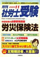 月刊 社労士受験 2009年 11月号 [雑誌]