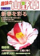 趣味の山野草 2011年 01月号 [雑誌]