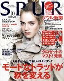 SPUR (シュプール) 2010年 10月号 [雑誌]