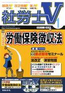 社労士V 2010年 01月号 [雑誌]