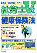 社労士V 2011年 02月号 [雑誌]
