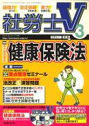 社労士V 2010年 03月号 [雑誌]