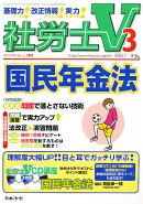 社労士V 2011年 03月号 [雑誌]