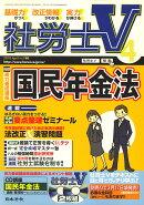 社労士V 2010年 04月号 [雑誌]
