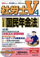 社労士V 2009年 04月号 [雑誌]