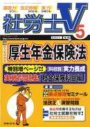 社労士V 2010年 05月号 [雑誌]