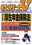 社労士V 2009年 05月号 [雑誌]