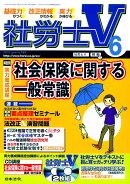 社労士V 2010年 06月号 [雑誌]