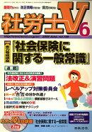 社労士V 2009年 06月号 [雑誌]