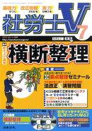 社労士V 2010年 07月号 [雑誌]