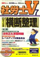 社労士V 2009年 07月号 [雑誌]