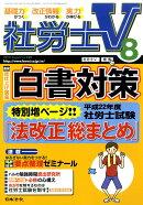 社労士V 2010年 08月号 [雑誌]