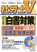 社労士V 2009年 08月号 [雑誌]