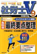 社労士V 2010年 09月号 [雑誌]