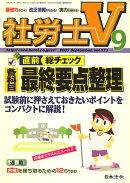 社労士V 2009年 09月号 [雑誌]