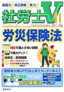 社労士V 2010年 11月号 [雑誌]