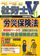 社労士V 2009年 11月号 [雑誌]