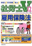 社労士V 2010年 12月号 [雑誌]