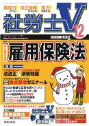社労士V 2009年 12月号 [雑誌]
