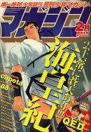 月刊 少年マガジン 2009年 02月号 [雑誌]
