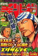 月刊 少年チャンピオン 2009年 08月号 [雑誌]