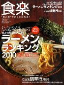 食楽 2010年 02月号 [雑誌]